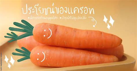 กู้ผิวสวยด้วย 4 สูตรพอกหน้าด้วยแครอท เพื่อผิวใส ไร้จุดด่างดำ