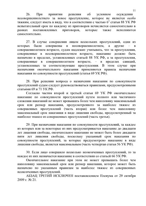 Постановление пленума верховного суда рф от n 21 ред. от о применении судами законодательства об ответственности за.