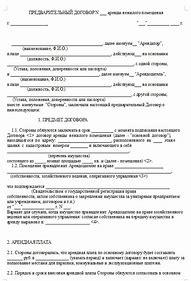 Предварительный договор оказания консультационных услуг