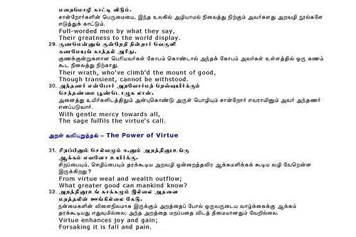 baixar de audio do tamil thirukkural