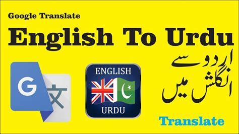Translation To by Translate To Urdu Instant