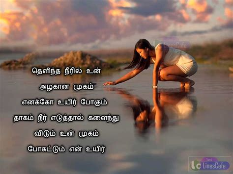 heart touching tamil love kavithai picture tamil