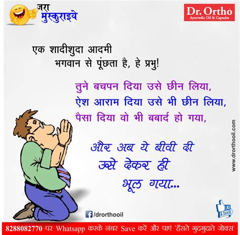hindi funny jokes india  joke   day humour