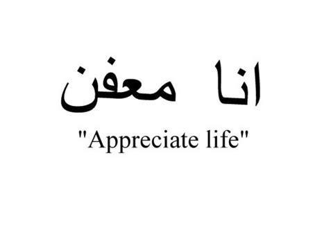 Arabic Quotes   Life Quotes Tattoos Arabic