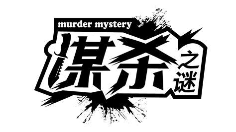 谋杀之谜/剧本杀的入门简介 - 哔哩哔哩