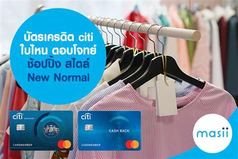 บัตรเครดิต citi ใบไหน ตอบโจทย์ ช้อปปิ้ง สไตล์ New Normal