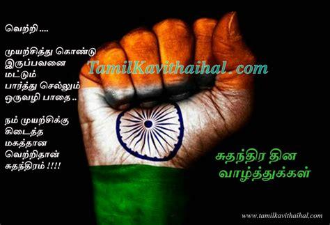 tamil kavithai suthanthiram tamil kavithai independence
