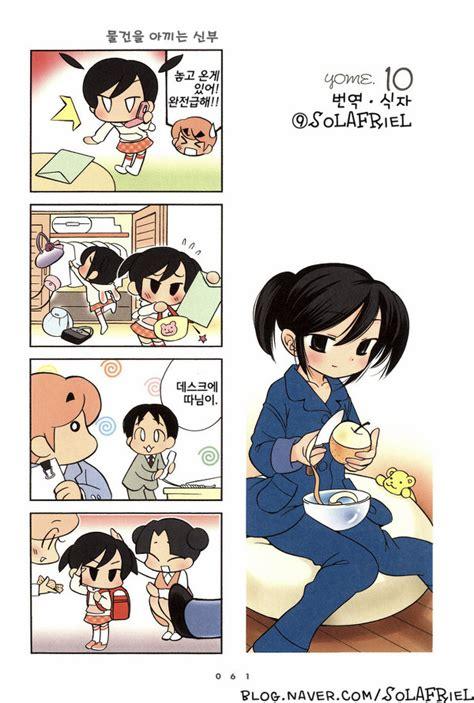 A Day Dream 일본만화 아내와의 일상을 4컷 만화로 10