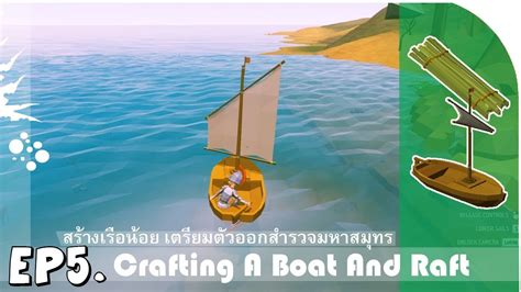 How To Make A Boat Ylands by Ylands ไทย Ep5 สร างเร อน อย เตร ยมต วออกสำรวจมหาสม ทร