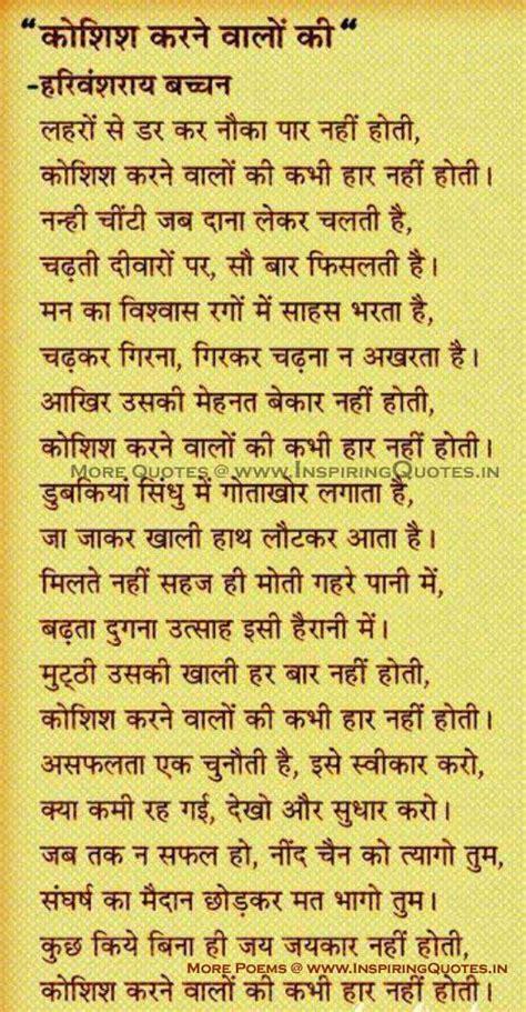 Harivansh Rai Bachchan Quotes 6