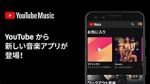 Youtube Music - Youtube  U304c U3064 U304f U3063 U305f U3001 U65b0 U3057 U3044 U97f3 U697d U30a2 U30d7 U30ea