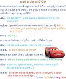 FB Sinhala Jokes