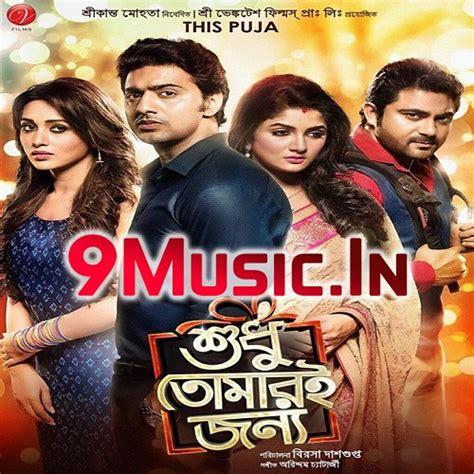 télécharger des hits bengali de arijit singh songs