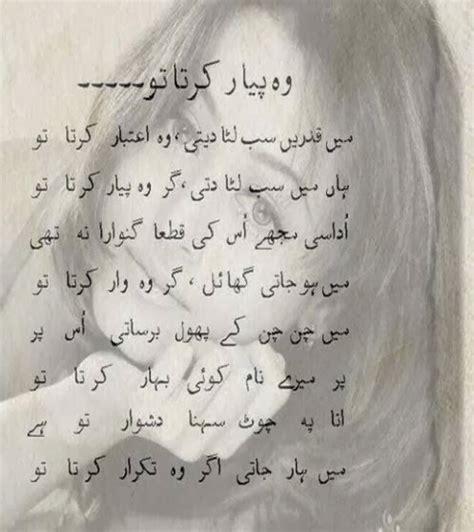 best friends forever best urdu poetry