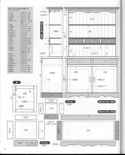 printable miniature furniture hutch blueprints