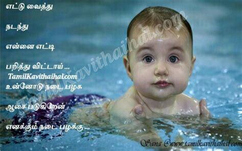 kulanthai kavithaigal  cute kulanthai babies  tamil page