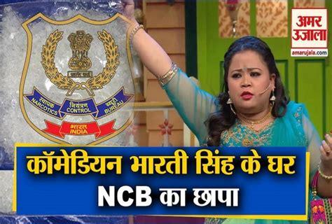 Drugs Case Ncb Raid On Comedian Bharti Singh Harsh ...
