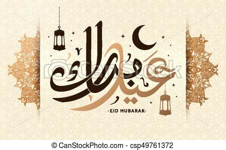 arabic eid mubarak english al adha calligraphy eid al