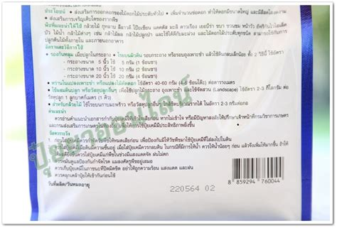 ออสโมโค้ท-พลัส สูตร 12-25-6 บรรจุ 1 กก