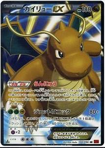 Dragonite EX - Rising Fist #100 Pokemon Card