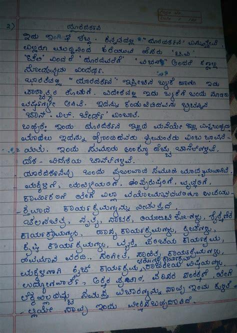 essay writing kannada language vaidehi kannada writer