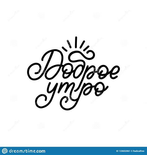 Dobroye Utro Vector Cyrillic Hand Lettering Translation