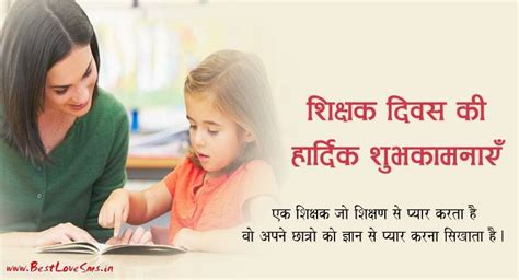 Best Quotes Teachers Day Hindi