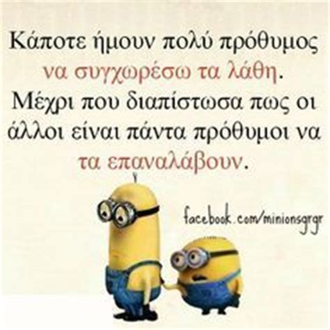 despicable me minions greek quotes