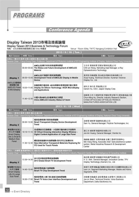 element de cuisine s駱ar馥 http gogofinder com tw books pida 2 2013 display 台灣平面顯示器展 參展名錄