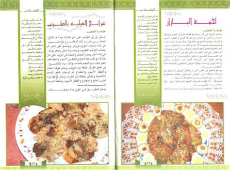 livre cuisine tunisienne pdf cuisine tunisienne livre de cuisine tunisienne avec des