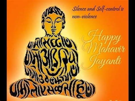 mahavir jayanti  whatsapp wishes facebook status