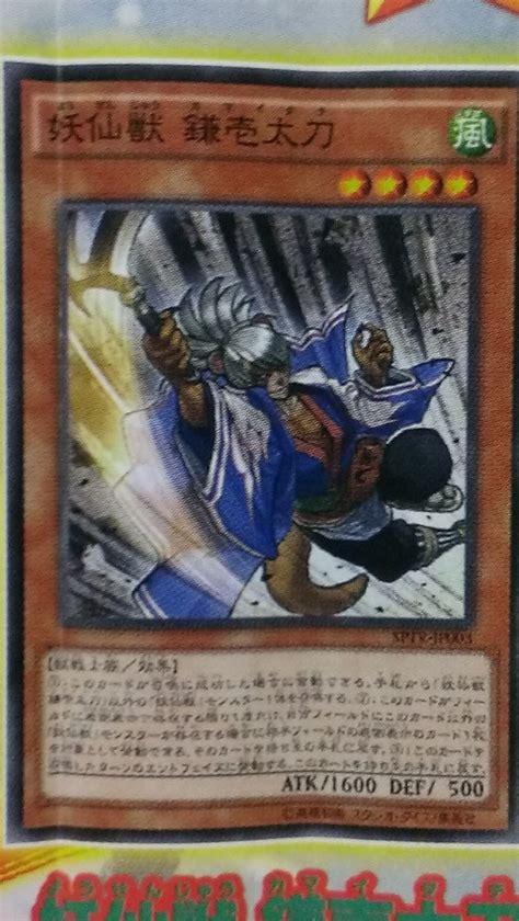 types of yugioh decks 2014 yugioh booster sp tribe cyberduelist