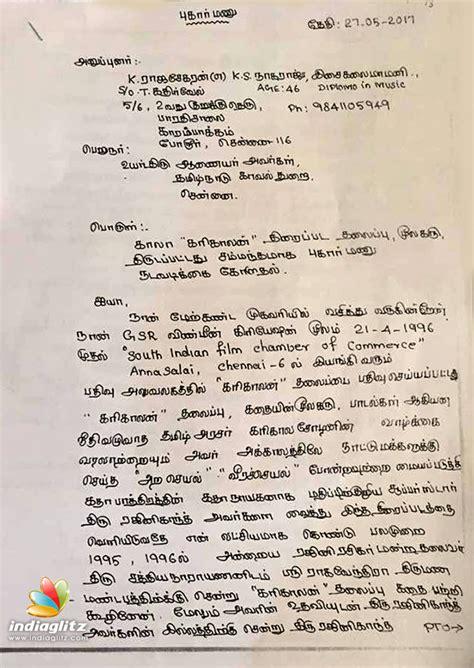 plagiarism complaint  superstars kaala karikaalan