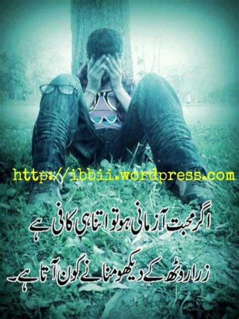 udaas shayri urdu poetry
