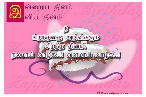 Birthday Wishes For Husband In Tamil Download Tiinapdoctde
