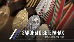 закон о ветеранах труда пензенской области в 2019