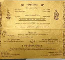 hindu wedding cards online wedding invitation card matter in language hindu