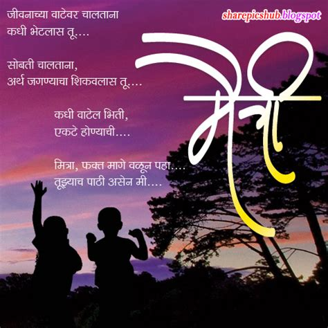 Friendship Quotes In Marathi Sms
