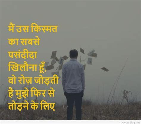 Sad hindi shayari whatsapp pics and wallpapers free download
