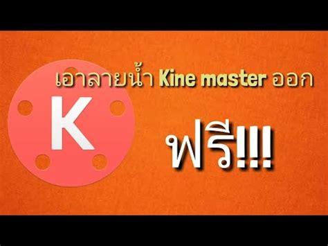 ด วน ลบลายน ำ kine master ฟร 2017