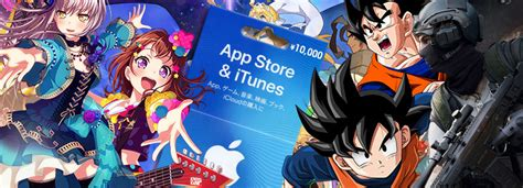 You can choose a suitable card depends on your need. iTunes 10000 Yen Gift Card: Japanese Mobile Games ...