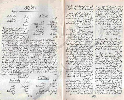 Kitab Dost Shuaa Digest July 2005 Online Reading
