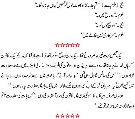 Lateefay in Urdu   AchiSite.COM