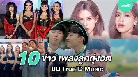 10 ข่าว เพลงลูกทุ่ง ยอดนิยมแห่งปี 2020/2021 บน TrueID ข่าว ...