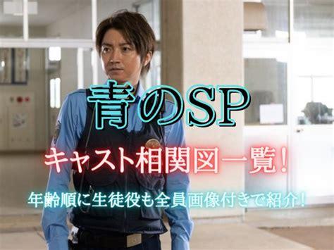 青 の sp キャスト