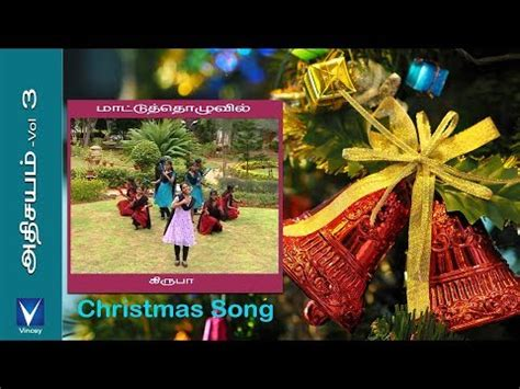 tamil christmas songs mp3 free download