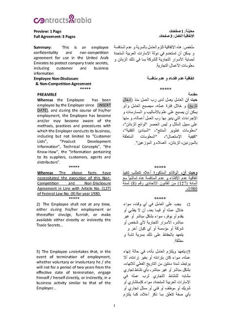 fileemployee  disclosure agreements uaepdf