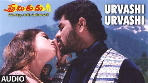 Urvashi Urvashi Telugu Song Lyrics