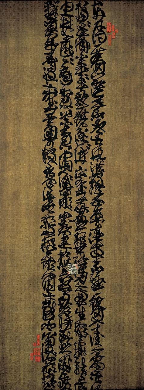 games  ink  calligraphy fabienne verdier