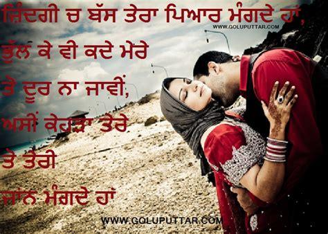 Romantic Love Quotes For Girlfriend In Punjabi